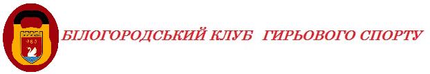 Білогородський Клуб Гирьового спорту