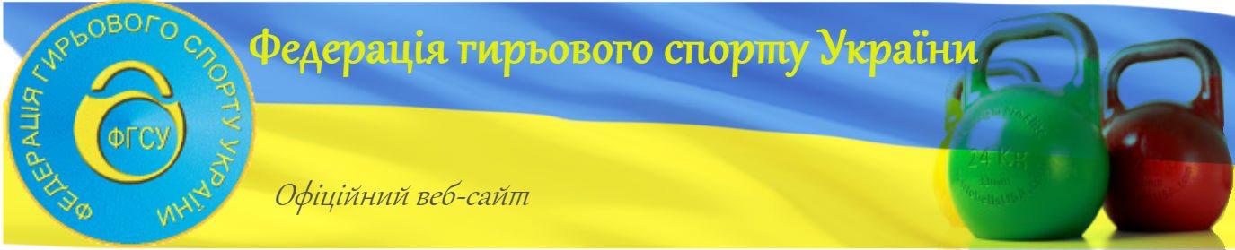 Федерації гирьового спорту України